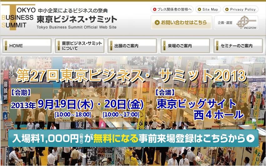 東京ビジネスサミット2013に出展します!