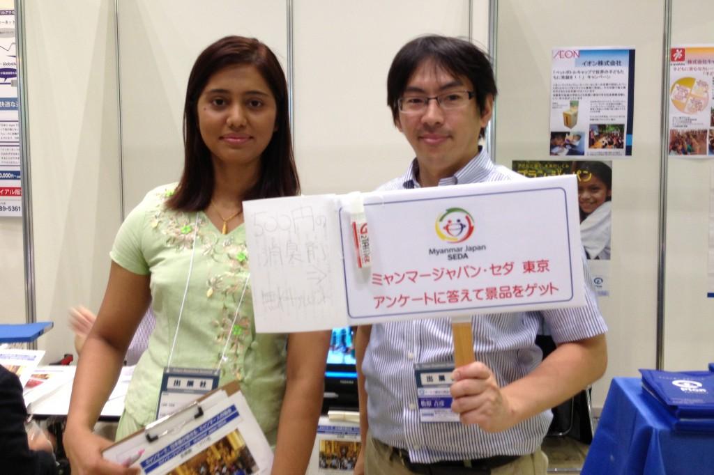 「2013東京ビジネスサミット」ミャンマーブース1_SEDA東京